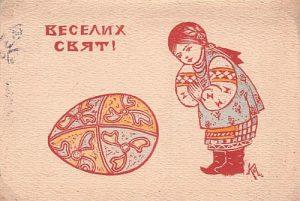 Easter_Ukrainian_Postcard